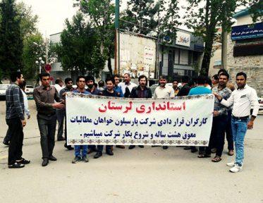 تجمع اعتراضی کارگران کارخانه پارسیلون مقابل استانداری لرستان