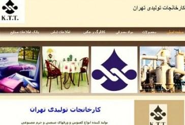 «کارخانجات تولیدی تهران» تعطیل شد؛ ۳۰۰ کارگر خانهنشین شدند