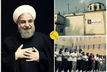نامه زندانیان سنی مذهب رجایی شهر به حسن روحانی؛ «به دستور مستقیم وزارت اطلاعات دولت شما از تمامی حقوق یک زندانی محرومیم»