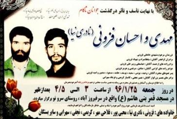 خودسوزی دو برادر یارسانی در اعتراض به فشارهای وارده بر پیروان یارسان