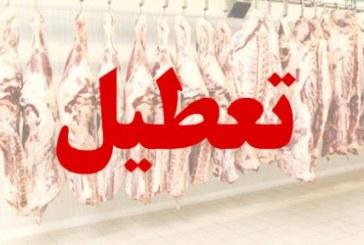 تنها کشتارگاه دام و طیور ایرانشهر در آستانه تعطیلی/ اخراج تعداد زیادی از کارگران