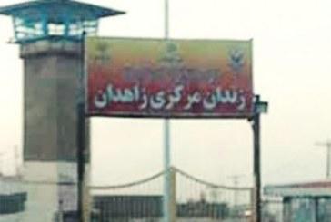 پنج روز قرنطینه یک زندانی بیمار در زندان زاهدان