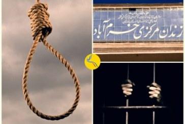 اعدام یک زندانی در زندان پارسیلون خرمآباد