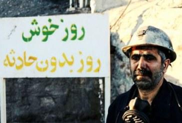 روز جهانی «ایمنی و بهداشت کار» و افزایش حوادث کار در ایران