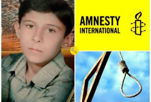عفو بینالملل: «بهزودی حکم اعدام یک کودک-متهم در شیراز اجرا میشود»