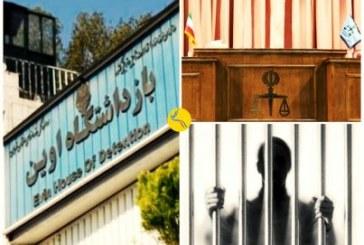 صدور حکم ۳۶ سال حبس برای سه فعال تلگرامی محبوس در زندان اوین