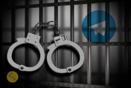 آخرین وضعیت ادمینهای کانالهای تلگرامی بازداشت شده