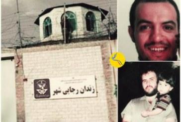 وضعیت نامساعد دو زندانی عقیدتی در زندان رجایی شهر؛ محرومیت از مرخصی استعلاجی