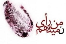 رأی نمیدهم چون تفاوتی بین روحانی، رئیسی و احمدینژاد نمیبینم