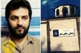 پایان اعتصاب غذای قاسم آبسته در زندان رجایی شهر