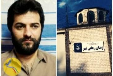 رجایی شهر؛ اعتصاب غذای یک زندانی اهل سنت به دلیل عدم رسیدگی پزشکی