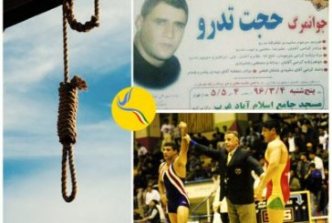 کشتیگیر سرشناس ایران اعدام شد