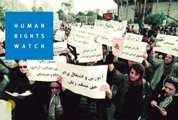اعتراض دیدبان حقوق بشر نسبت به تبعیضها و موانع علیه زنان در ایران