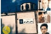 انتقال مجید اسدی، پیام شکیبا و محمد بنازاده امیرخیزی از بند ۲۰۹ اوین به رجایی شهر