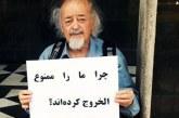 محمد ملکی: «فرقی نمی کند مردم زیر سلطه رئیسی باشند یا روحانی»