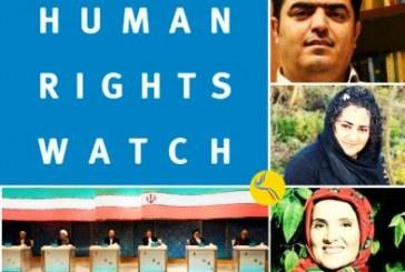 دیدهبان حقوق بشر: «در انتخابات ایران توجهی به زندانیهای سیاسی در حال اعتصاب غذا نمیشود»