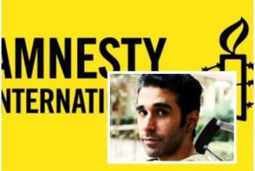 هشدار سازمان عفو بین الملل در مورد وضعیت امید علی شناس
