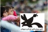 سینمای کودک و نوجوان هنری که به فراموشی سپرده شده
