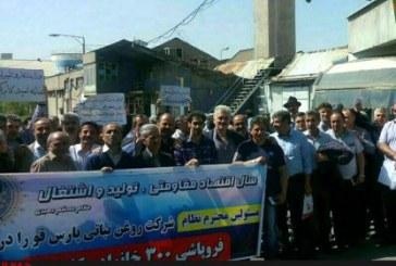 تجمع ۱۵۰ نفر از کارگران پارس قو در محوطه کارخانه