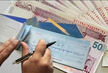 افزایش ۳۶ درصدی چکهای برگشتی در ایران