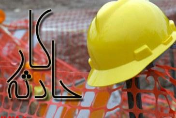 جان باختن کارگر خدماتی منطقه ویژه پارس جنوبی بر اثر اصابت جسم سخت