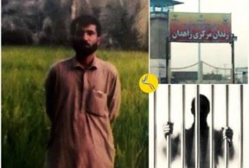 عدم رسیدگی پزشکی به زندانی سیاسی بلوچ در زندان مرکزی زاهدان