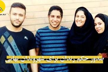 صدور حکم حبس برای چهار جوان بهایی در اصفهان