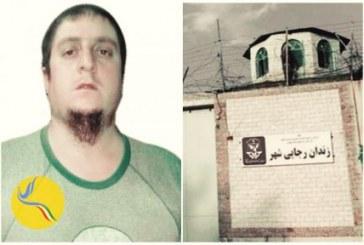 محرومیت یک زندانی عقیدتی در رجایی شهر از حق درمان و رسیدگی پزشکی