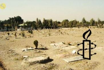 عفو بینالملل خواستار توقف فوری تخریب گور جمعی اعدامشدگان ۶۷ در اهواز شد