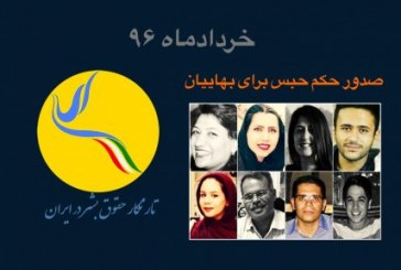 صدور حکم ۴۸ سال حبس تعزیری برای شانزده شهروند بهایی طی ماه گذشته
