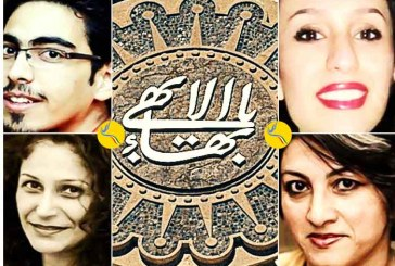 برگزاری دادگاه برای چهار شهروند بهایی در مشهد