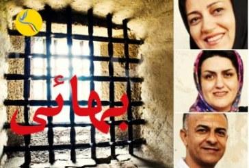 اجرای حکم حبس سه شهروند بهایی در زندان گرگان