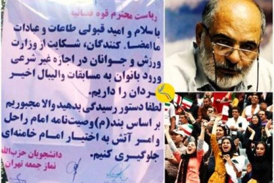 شورای هماهنگی حزبالله: «ورود بانوان به استادیومها را 'غیرشرعی' است؛ برای مقابله با آن 'آتشبهاختیار' عمل میکنیم»