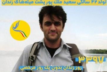 سعید ملکپور؛ نهمین سالروز تولد در زندان اوین