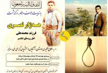 خودکشی یک جوان ۳۰ ساله در شهرستان مریوان
