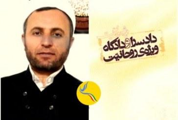 صدور حکم حبس برای یک روحانی اهل تسنن به اتهام «دایر کردن مدرسه علوم دینی»