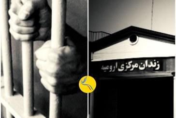 گزارشی از وضعیت قادر محمدزاده، زندانی سیاسی محروم از حق مرخصی در زندان مرکزی ارومیه