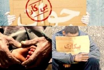 ادامه رکود و بیکاری در دولت دوازدهم/ ۱۵ میلیون نفر بیکار در ایران