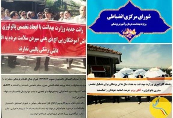 «احکام سنگین» کمیته انضباطی وزارت بهداشت برای دانشجویان پاتولوژیست معترض