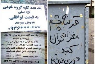 آگهیهای خرید و فروش اعضای بدن بر دیوارهای پایتخت