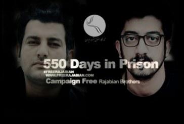 راهاندازی کمپین ویدئویی برای آزادی مهدی و حسین رجبیان