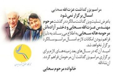 ممانعت وزارت اطلاعات از برگزاری مراسم بزرگداشت سحابیها