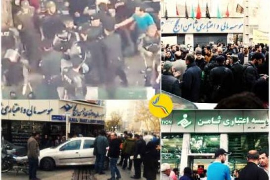 تجمع و درگیری در مقابل شعب موسسه اعتباری ثامن در ایران