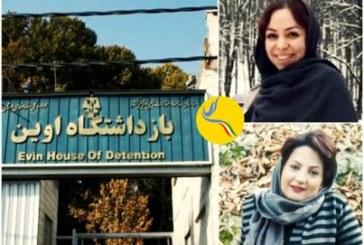 آزادی طاهره ریاحی و مونا مافی از زندان اوین پس از تودیع وثیقه