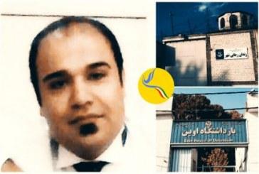 وحید صیادینصیری به زندان رجایی شهر کرج منتقل شد