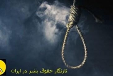 اعدام یک زندانی در زندان قائمشهر