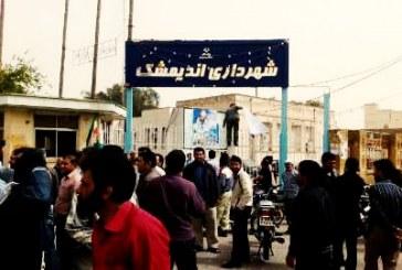 اعتراض کارگران شهرداری اندیمشک نسبت به ۱۲ ماه حقوق معوقه