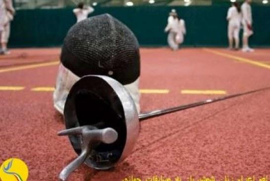بانوان شمشیرباز به مسابقات جهانی اعزام نخواهند شد