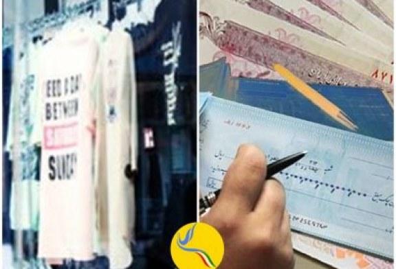 افزایش ۱۰ برابری چکهای برگشتی در بازار پوشاک
