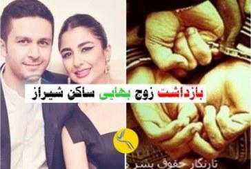 بازداشت زوج بهایی ساکن شیراز